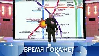 Санкт-Петербург: взрыв вметро. Время покажет. Выпуск от03.04.2017