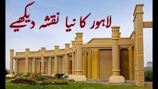 Lahore 2020 Vision |Lahore Lahore Ae | LDA Future Work in Lahore