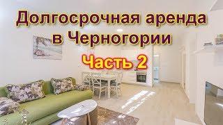 Цены на долгосрочную аренду в Герцег Нови (Черногория)