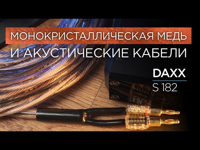 Акустические кабели из монокристаллической меди DAXX S182