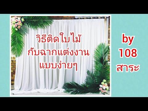 วิธีประดับตกแต่งใบไม้กับฉากแต่งงานแบบง่ายๆ  ฉากแต่งงานทำเอง by 108สาระ