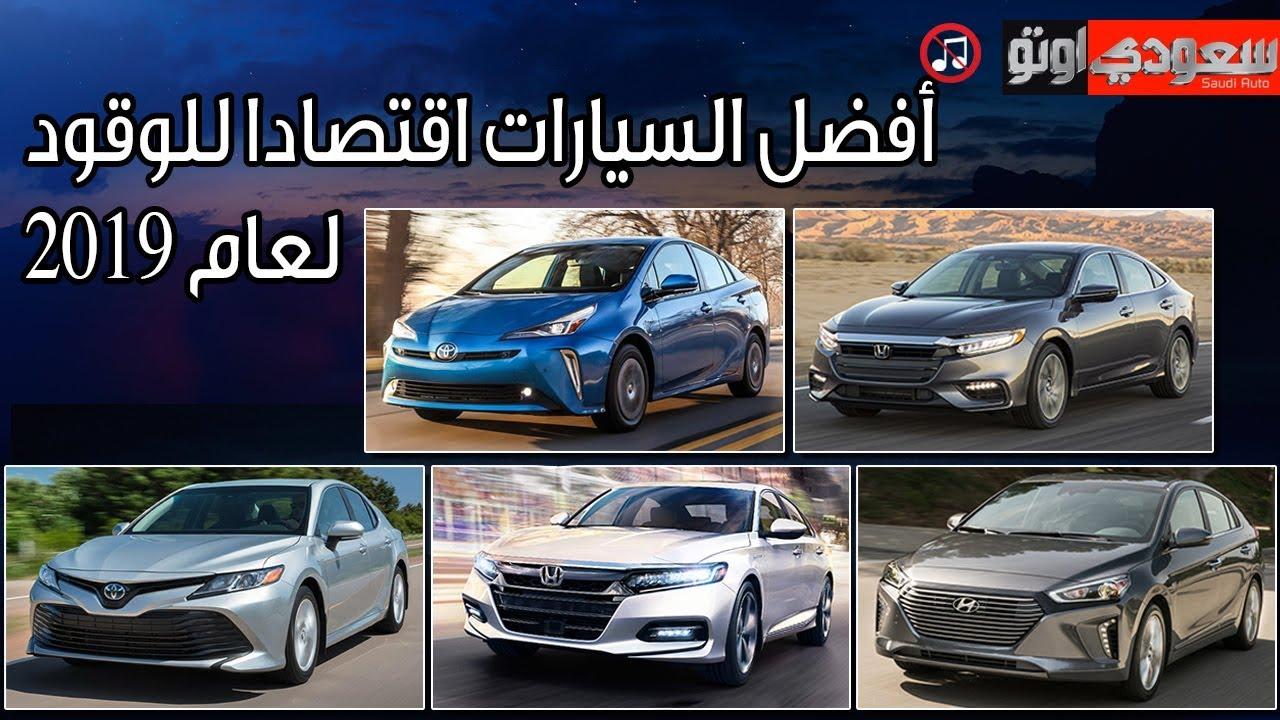 The Best Fuel Efficient Cars 2019 أفضل السيارات اقتصادا للوقود لعام 2019 سعودي أوتو Youtube