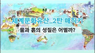 세계문화유산_2탄 매직키 물과 흙의 성질은 어떨까?