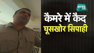 हरियाणा के रिश्वतखोर पुलिसवालों का वीडियो हुआ वायरल, हो गए निलंबित | News Tak