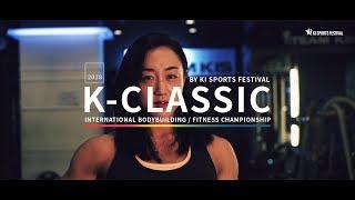 [KI SPORTS FESTIVAL] 2018 K-CLASSIC 공식 예고편 손한나 ver. (Official Trailer)