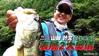山岡計文・表層2大奥儀in七色ダム