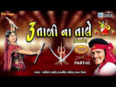 Tran Tali Garba Non Stop   3 Tali Na Tale - Part 2   Maniraj Barot   Navratri Special Garba