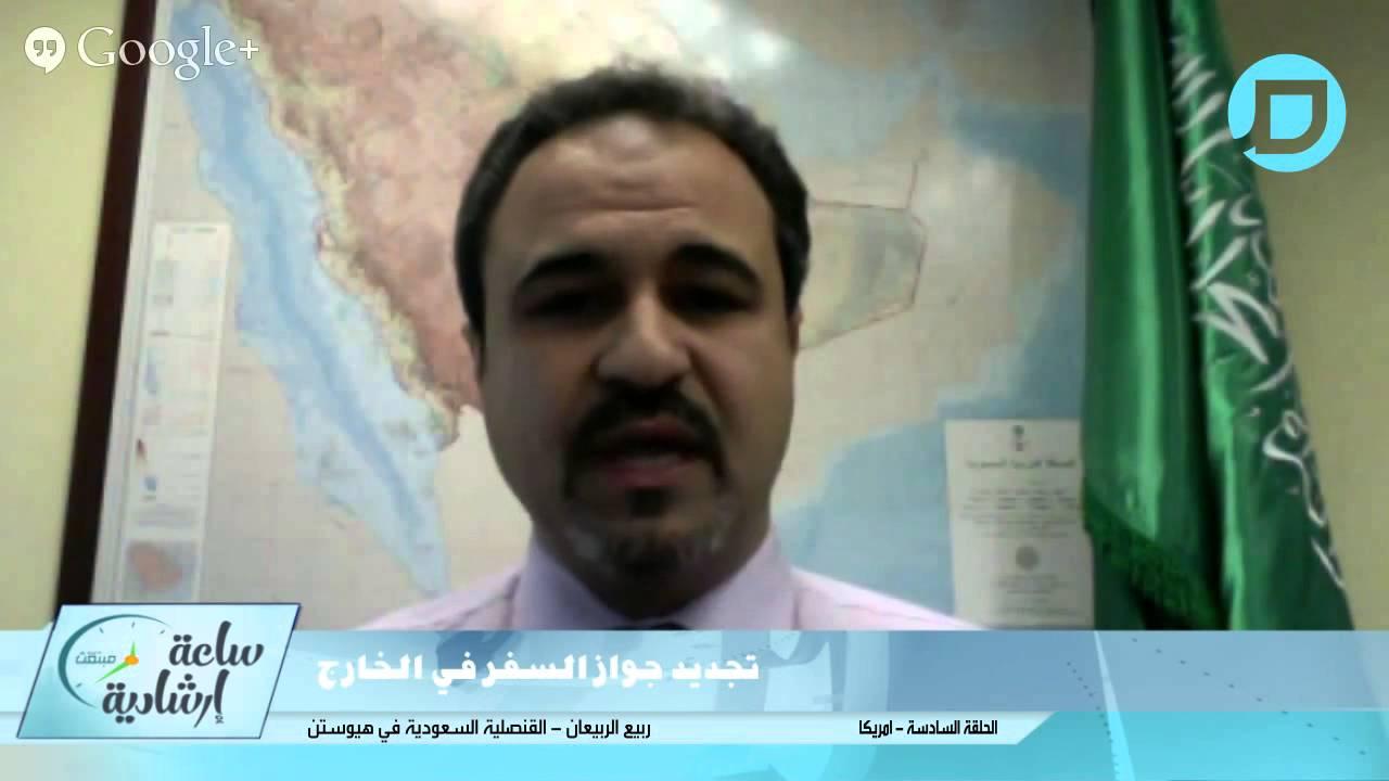 ساعة إرشادية تجديد وتمديد الجواز السعودي في الخارج Youtube