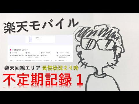 【楽天モバイル】楽天回線エリアの受信24時!-不定期記録1