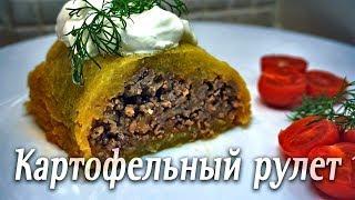 Картофельный Рулет. Вкусный и Простой Рецепт.