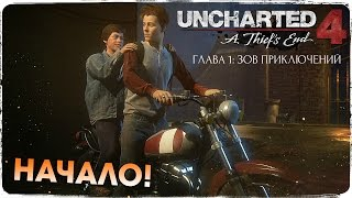 Глава 1: Зов Приключений ● Uncharted 4: Путь вора