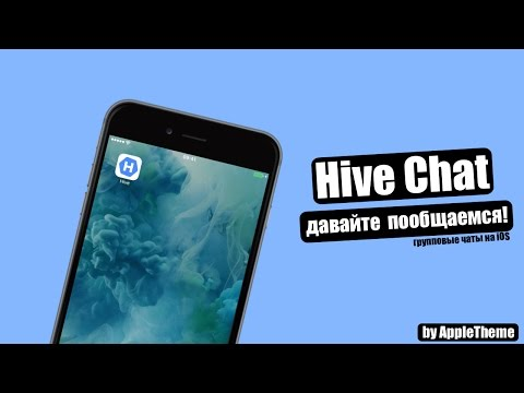 Давайте пообщаемся?! Hive Chat - групповые чаты на iOS
