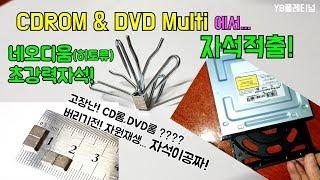 [생활DIY]CD-Rom, DVD-RW 분해, 네오디움…