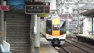 近鉄12200系+22000系特急名古屋行き通過