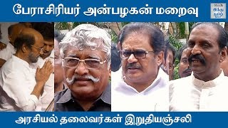 political-leaders-and-celebrities-pay-last-respect-to-k-anbazhagan-hindu-tamil-thisai
