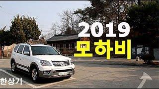 2019 기아 모하비 3.0 V6 4WD 7인승 시승기…