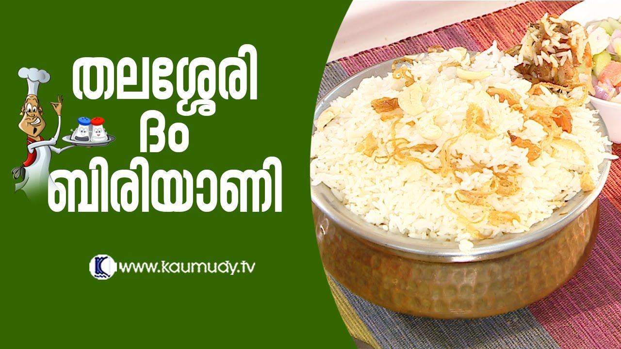 thalassery chicken biryani recipe in malayalam