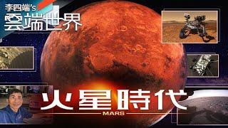 火星熱鬧 連三國造訪! 毅力號幕後的「台灣故事」-李四端的雲端世界
