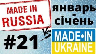 ЧТО построено в РОССИИ и УКРАИНЕ за ЯНВАРЬ 2020!