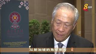 2021年前制定南中国海行为准则 亚细安成员国表示乐观