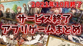 【サービス終了ゲーム】2021年10月でサ終するゲームアプリまとめ【とじとも/オルガル/東京ドールズ...など】