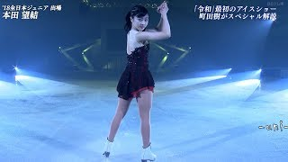 Miyu HONDA - 2019 PIW 横浜 -  HandClap & Interview - 本田望結 - プリンスアイスワールド