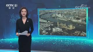 [中国财经报道]英机构数据显示英国经济或已出现萎缩| CCTV财经