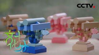 """《文化十分》 中国""""智""""造 榫卯积木:打造中国孩子的智趣乐园 20200616   CCTV综艺"""