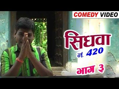 Sidhwa No. 420 (Scene -3) | Sevak Ram Yadav | CG COMEDY | Chhattisgarhi Natak | Hd Video 2018
