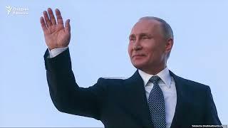 Путин норозилик намойишлари фонида президентликнинг янги муддатига киришмоқда