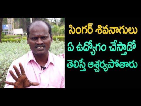 Singer Shiva nagulu Talk about his Job | Rangasthalam Shiva Nagulu Job ||Aone Celebrity