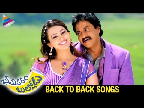 Bheemavaram Bullodu Back-to-Back Songs -...