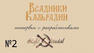Интервью с разработчиками Life is Feudal #2 (с субтитрами)(Подробнее об игре: http://rusmnb.ru/lifeisfeudal Форум канала: http://rusmnb.ru/index.php?board=280.0., 2015-11-24T06:57:38.000Z)