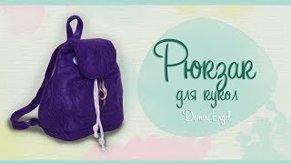 РЮКЗАК для кукол/Backpack for a doll