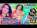#4K_VIDEO#ओम_प्रकाश_दिवाना और#रानी का जोरदार#डांस मुकाबला धोबी गीत #मेक्सी भइल डाउन लियादा राजा गाउन