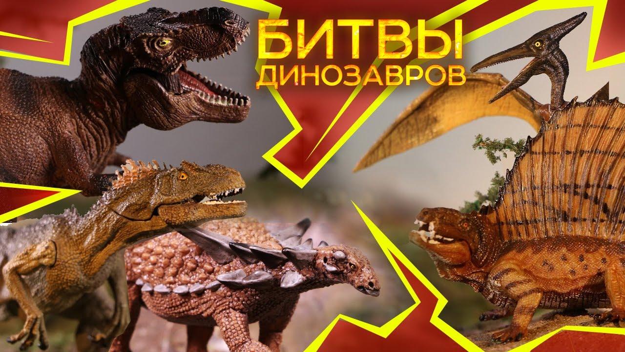 Хищники против Хищников | БИТВА ДИНОЗАВРОВ | Наука для школьников | Документалка Про Динозавров
