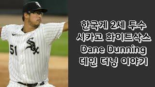 한국계 2세 투수 시카고 화이트삭스 우완 Dane Du…