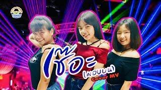 เช๊อะ !! (มองบน ) - อาร์ตี้ Cover MV โดยเขากวางอินดี้ [Cover MV ]