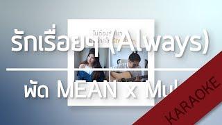 รักเรื่อยๆ (Always) - พัด MEAN x Muku [Karaoke] | TanPitch