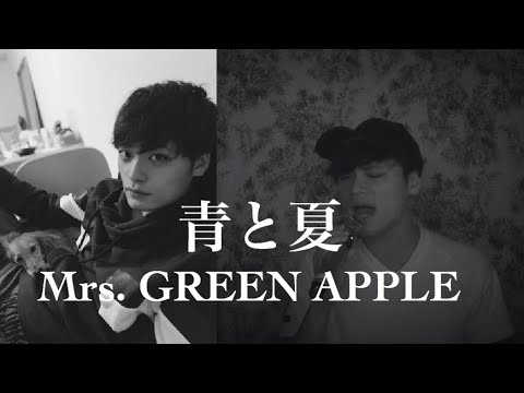 青と夏/mrs.-green-apple(short-cover)