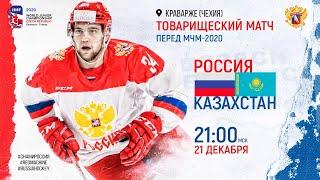 Товарищеский матч перед МЧМ-2020. Россия - Казахстан