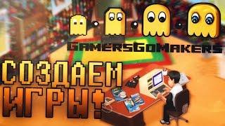 gamersGoMakers #1 - СОЗДАЕМ ИГРЫ!