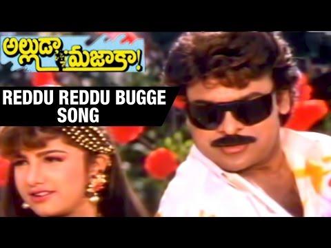 Alluda Majaka Telugu Movie | Reddu Reddu Bugge Song | Chiranjeevi | Ramya Krishna | Rambha