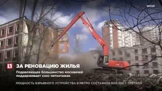 Подавляющее большинство москвичей поддерживают снос пятиэтажек