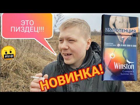 НОВЫЙ Winston Compact Summer Mix С КНОПКОЙ! НОВЫЕ ВИНСТЕН С КНОПКОЙ!