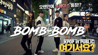 [여기서요?] KARD - Bomb Bomb 밤밤 | 커버댄스 DANCE COVER | KPOP IN PUBLIC @뮤지컬 거리