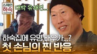 [#스페인하숙] 영업 1일차! 첫번째 한국인 손님  어…