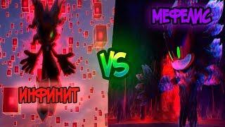 Инфинит vs Мефелис