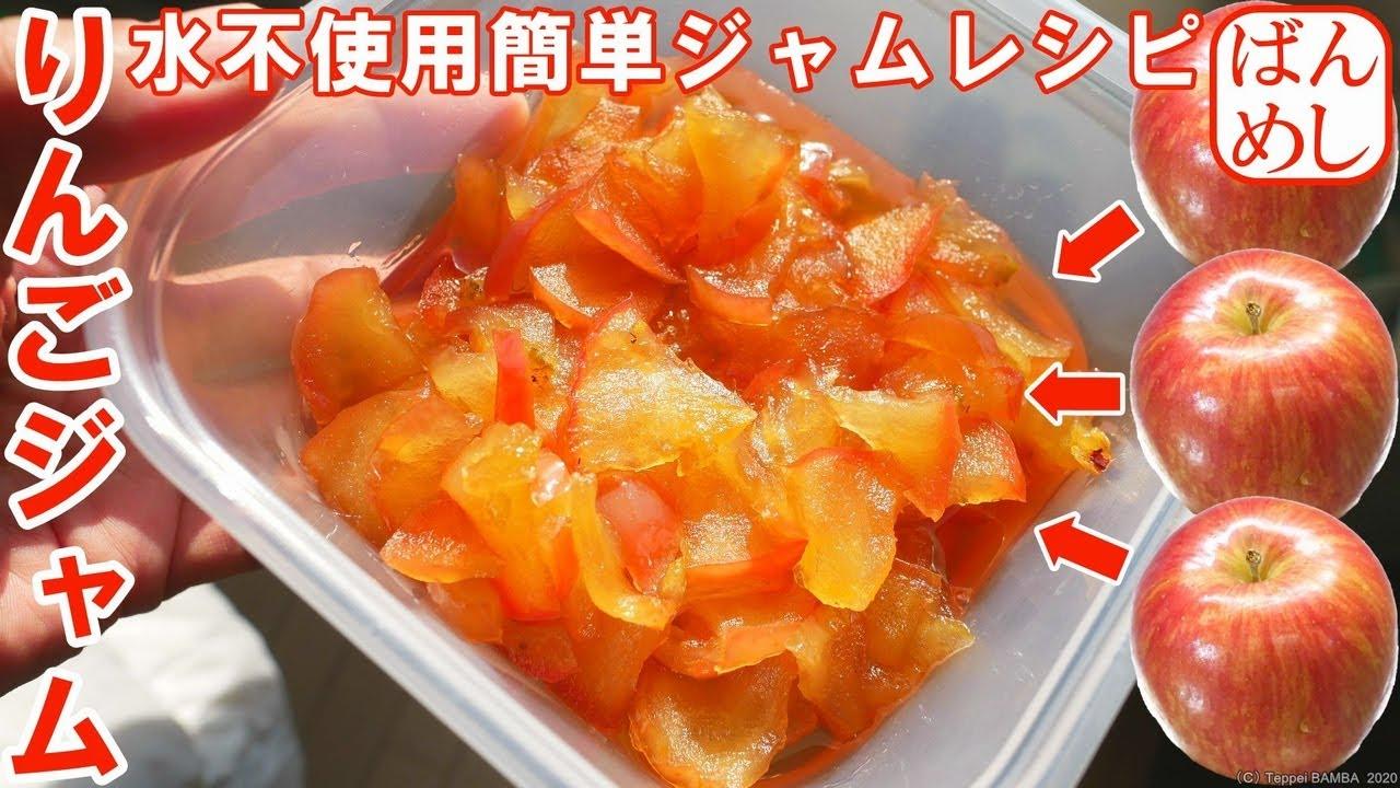 ジャム 人気 りんご レシピ