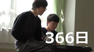 『366日』を歌ってみた。【ぺけたん & ンダホ】